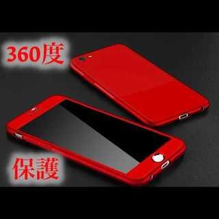 ⭐️アイフォンケース⭐⭐️360度フルカバー iPhoneケース red