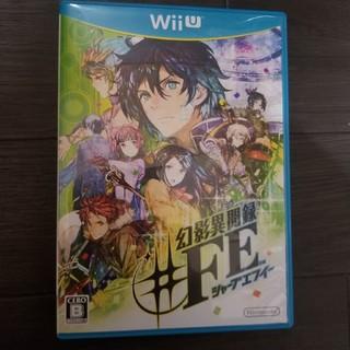 ウィーユー(Wii U)の幻影異聞録 #FE  Wii U(家庭用ゲームソフト)