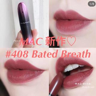 MAC - 【MAC 新作】MAC ベイテッド ブレス Bated Breath 新品未使用