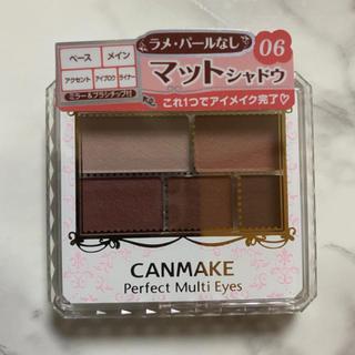 CANMAKE - キャンメイク パーフェクトマルチアイズ 06番ロマンスベージュ