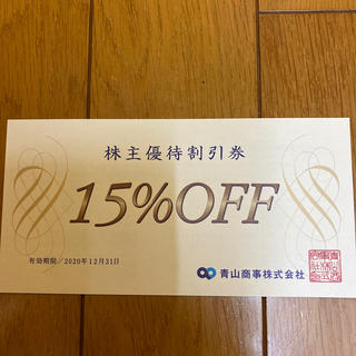 青山 - 洋服の青山 割引チケット