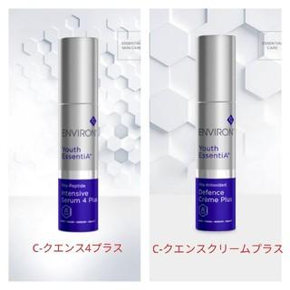 エンビロン シークエンスセラム 4 プラス クリーム プラス plus(美容液)