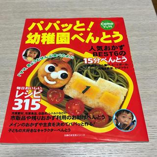 パパッと!幼稚園べんとう(料理/グルメ)