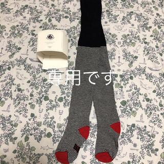 プチバトー(PETIT BATEAU)の新品☆プチバトータイツ36m(靴下/タイツ)