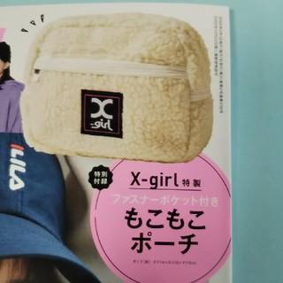 エックスガール(X-girl)のmini付録Xgirlもこもこポーチ(ポーチ)