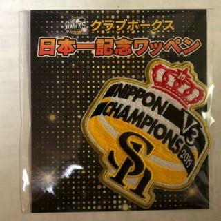 フクオカソフトバンクホークス(福岡ソフトバンクホークス)の福岡ソフトバンクホークス2020年クラブホークス早期入会特典の日本一記念ワッペン(応援グッズ)