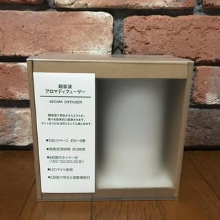 MUJI (無印良品) - 【未使用】⭐️ 無印良品 超音波アロマディフューザー⭐️