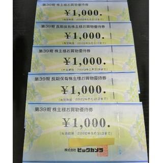 31 ビックカメラ株主優待券5000円分