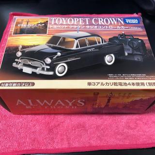 トヨタ(トヨタ)のトヨペット クラウンラジオコントロールカー ALWAYS 続・三丁目の夕日(ホビーラジコン)