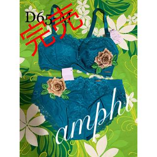 アンフィ(AMPHI)のD65-M ワコール・アンフィ・エメラルドグリーン・ブラショーツセット(ブラ&ショーツセット)