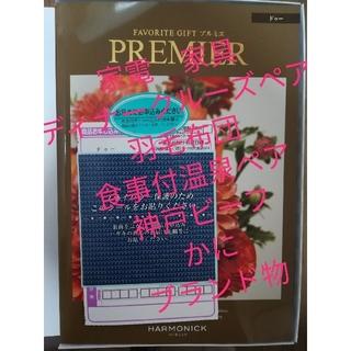タカシマヤ(髙島屋)のギフトカタログ PREMIER 22800円 タカシマヤ(ショッピング)