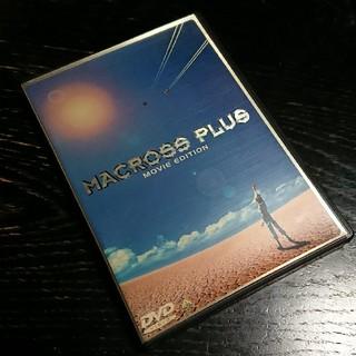マクロス(macros)のマクロスプラス MOVIE EDITION DVD(アニメ)