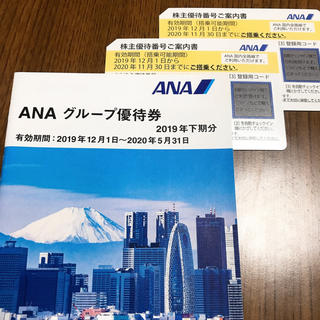 ANA(全日本空輸) - おまけ付 ANA株主優待券