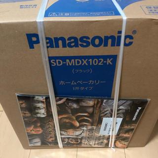 Panasonic - 【大人気!】 Panasonic SD-MDX101-K ホームベーカリー