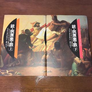 銃・病原菌・鉄 一万三〇〇〇年にわたる人類史の謎 上下巻セット(人文/社会)