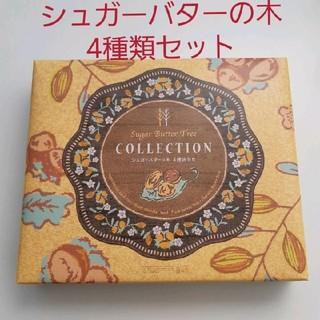 シュガーバターの木 12個入り 4種詰め合わせ 新品 未開封 東京土産 4種類