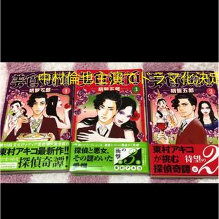 集英社 - 美食探偵明智五郎 1、2、3の三冊セット