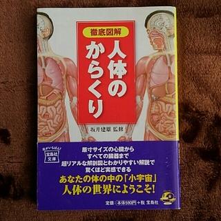 タカラジマシャ(宝島社)の人体のからくり 徹底図解(健康/医学)