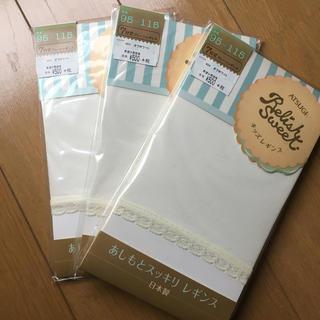 アツギ(Atsugi)の新品☆ATSUGI 女の子キッズレギンス7分丈 オフホワイト95〜115日本製(靴下/タイツ)