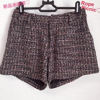 ロペピクニック(Rope' Picnic)の【新品未使用】1/27まで値下げ♡ロペピクニック♡パンツ♡ツイード(ショートパンツ)