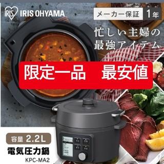アイリスオーヤマ - 【本日限定最安値】 アイリスオーヤマ 電気圧力鍋2.2L ブラック