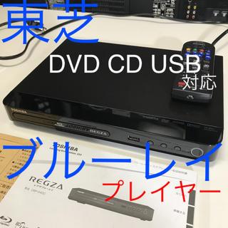 東芝 - 【東芝製 REGZA/レグザ】多機能ブルーレイ/DVD/CDプレイヤー