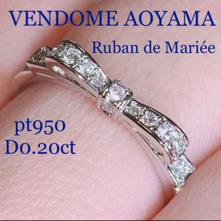 Vendome Aoyama - ヴァンドーム青山 リュバンドゥマリエ pt950ダイヤモンドリング0.20ct