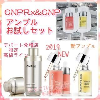 CNP - チャアンドパク★アンプルお試しセット