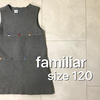familiar - familiar グレー ジャンパースカート 120
