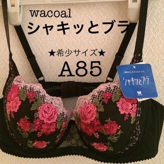 ワコール(Wacoal)の【新品タグ付】ワコール/シャキッとブラA85(定価¥6050)(ブラ)