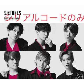 SixTONES SnowMan デビュー曲 シリアルコード 20枚