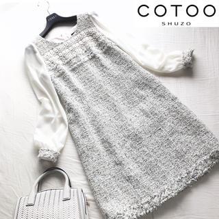 コトゥー(COTOO)のCOTOO 美品 お袖シフォンツイードワンピース(ひざ丈ワンピース)