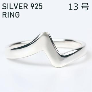 (13号・わけあり) シルバー リング 925 レディース 指輪 ジグザグ(リング(指輪))