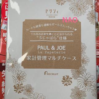 PAUL & JOE - ゼクシィ 付録 PAUL&JOE