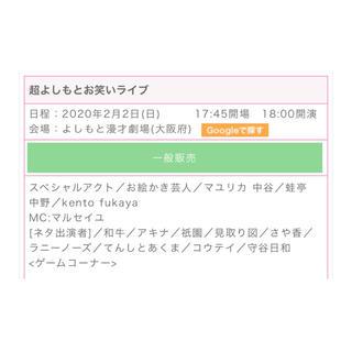 2/2 超よしもとお笑いライブ(お笑い)
