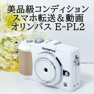 OLYMPUS - ★美品級&スマホ転送&動画★OLYMPUS オリンパス PEN E-PL2