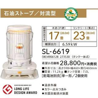 コロナ - 【新品未使用品】2019モデル コロナ SL-6619(W) 対流型石油ストーブ
