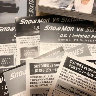 Johnny's - SixTONES/Snow Man シリアルコード