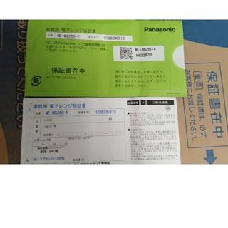 Panasonic - 新品★送料込★Panasonic製オーブン レンジ