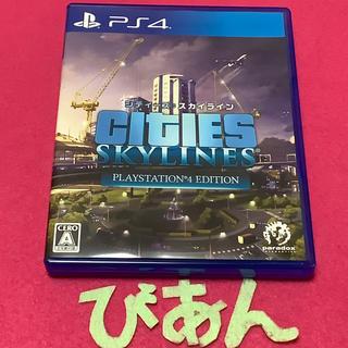 PlayStation4 - シティーズ:スカイライン