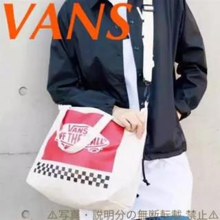ヴァンズ(VANS)の⭐️新品⭐️【VANS バンズ】2way ショルダー☆トートバッグ☆付録❗️(ショルダーバッグ)
