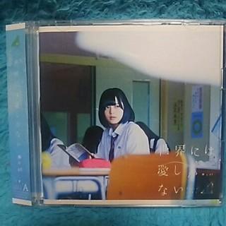 欅坂46(けやき坂46) - 中古typeA☆世界には愛しかない(CD+DVD)欅坂46
