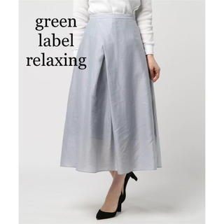 グリーンレーベルリラクシング(green label relaxing)の【超美品】グリーンレーベルリラクシング  春夏ロングフレアスカート(ロングスカート)