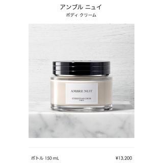 クリスチャンディオール(Christian Dior)の【新品】ディオール アンブル ニュイ ボディクリーム(ボディクリーム)