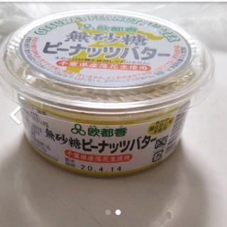 千葉県産ピーナッツバターとオリーブオイル