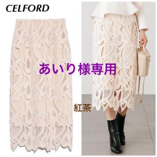 FRAY I.D - CELFORD ハートレーススカート