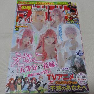 コウダンシャ(講談社)の週刊少年マガジン2020年8号 えなこ 五等分の花嫁(少年漫画)