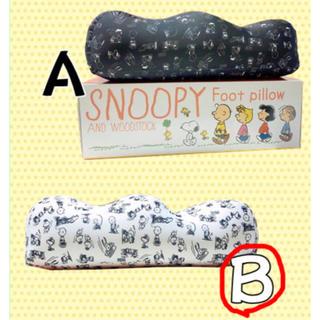 SNOOPY - 2/3迄の出品☆ スヌーピー 足枕 フットピロー B.ホワイト