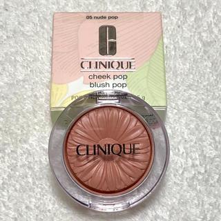 CLINIQUE - 新品☆クリニーク チーク ポップ 05ヌードポップ CLINIQUE