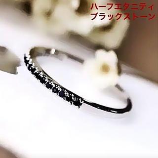 【12号:1点】  new細身ハーフエタニティ ブラックAAACZ リング(リング(指輪))